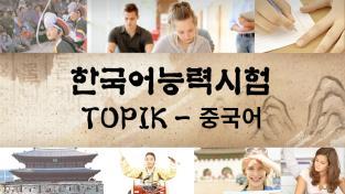 중국어로 배우는 TOPIK