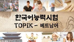 베트남어로 배우는 TOPIK