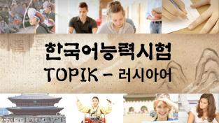 러시아어로 배우는 TOPIK