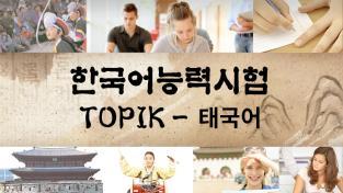 태국어로 배우는 TOPIK