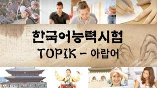 아랍어로 배우는 TOPIK