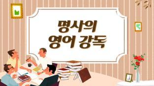 명사의 영어 강독