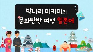 박나리 미카미의 문화탐방 여행 일본어