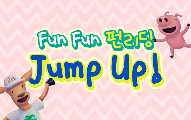 Fun Fun 펀리딩 jump Up!