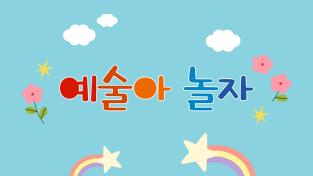 유아어린이 예술교육 프로젝트-예술아 놀자