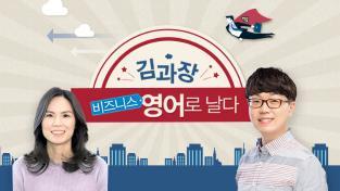 김과장 영어로 날다