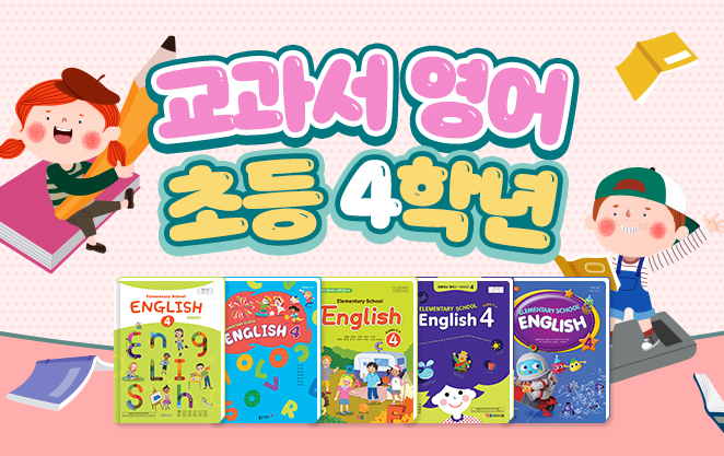 EBSe 교과서 영어 초등 4학년(동아)