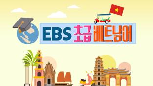 EBS 초급 베트남어