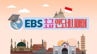EBS 초급 인도네시아어