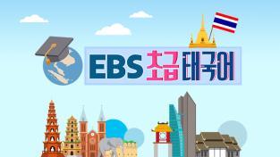 EBS 초급 태국어