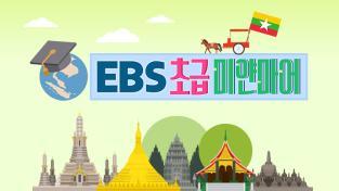 EBS 초급 미얀마어