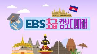 EBS 초급 캄보디아어
