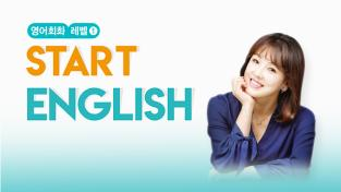 Start English(영어회화 레벨1)