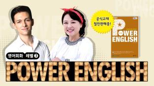 POWER ENGLISH(영어회화 레벨3)