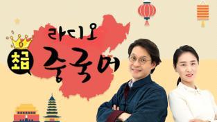 라디오 초급 중국어
