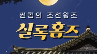 썬킴의 조선왕조 실록홈즈