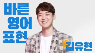 김유현의 바른영어표현