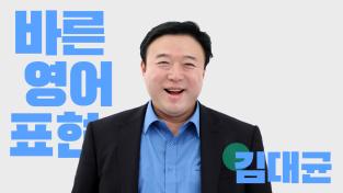 김대균의 바른영어표현