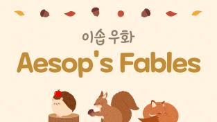 Aesop's Fables (이솝 우화)