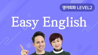 EASY ENGLISH(영어회화 레벨2)