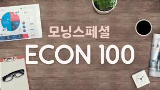 ECON 100