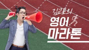 김교포의 영어 마라톤