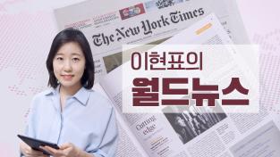이현표의 월드뉴스(World News)