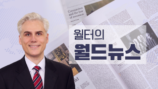월터의 월드뉴스(World News)
