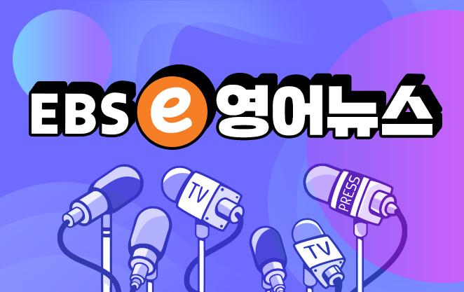 EBSe 영어뉴스(선별재방)(재)