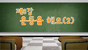 초등학습1