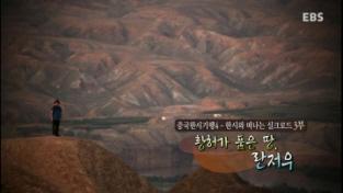 중국한시기행4-한시와 떠나는 실크로드 3부황허가품은땅, 란저우