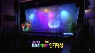 어린이 특집,  2013 EBS 캐릭터 인기 대상