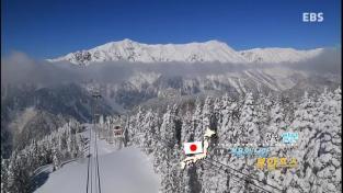 설국 일본 1부 겨울의 낭만 북알프스