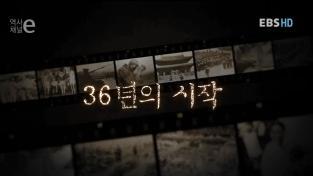 역사채널e, 36년의 시작