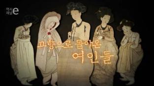 역사채널e, 고향으로 돌아온 여인들