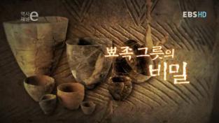 역사채널e, 뾰족 그릇의 비밀
