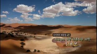 나미비아 대장정 4부 지구에서 가장 아름다운 사막, 나미브