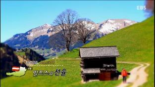봄의 왈츠, 오스트리아 1부 알프스의 선율