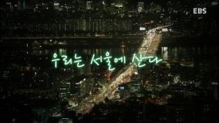 지식채널e, 우리는 서울에 산다