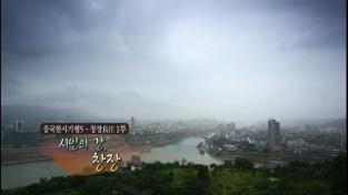 중국한시기행5 창장(長江) 1부 시인의 강, 창장