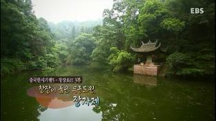 중국한시기행5 창장(長江) 3부 창장이 품은 무릉도원,장자제