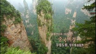중국 비경 무릉도원 장자제(장가계)