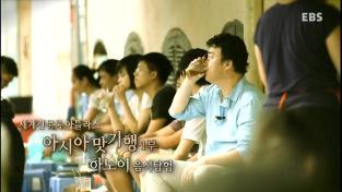 아시아 맛기행 - 1부 하노이 음식탐험