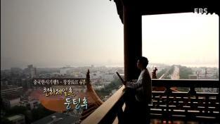 중국한시기행5 창장(長江) 4부 천하제일호, 둥팅후