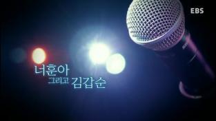지식채널e, 너훈아 그리고 김갑순