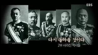 지식채널e, 다시 돌아올 것이다 - 2부 사라진 역사들