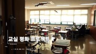 다큐프라임(무료보기), 학교폭력 - 제3부 교실 평화 프로젝트①(초등학교)