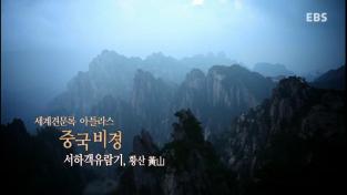 중국 비경 서하객유람기 황산
