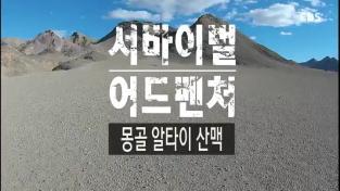 서바이벌 어드벤처 - 1부 몽골 알타이 산맥