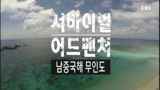 서바이벌 어드벤처 - 3부 남중국해 무인도